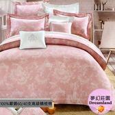 高級四件式【兩用被套+薄床包】(6*7尺) /雙人特大/精梳棉/『夢幻莊園』