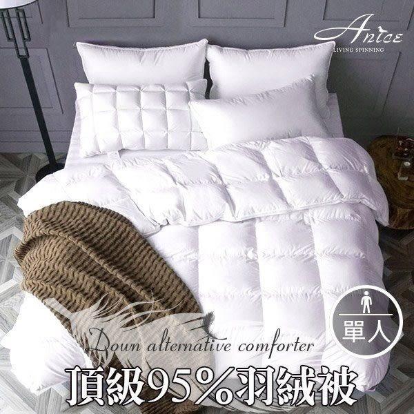 台灣製/95%頂級羽絨被 / 單人 歐美同步上市˙超保暖 (A-nice) ws5