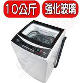 結帳更優惠★SANLUX台灣三洋【ASW-100MA】10公斤 全自動洗衣機