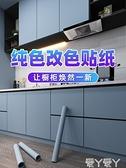 廚房防油貼紙 廚房櫥柜貼紙改色貼膜防水防油自粘純色柜門裝飾柜子家具翻新神器LX 愛丫 免運
