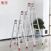 加厚鋁合金兩用直馬梯子工程扶梯人字梯樓梯多功能爬梯閣樓梯CY 自由角落