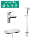 【麗室衛浴】德國頂級 HANSGROHE...