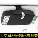 汽車用品哈弗H1H2H5H6車載眼鏡盒架多功能遮陽板改裝眼睛夾