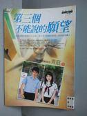 【書寶二手書T1/一般小說_KCX】第三個不能說的願望_青庭