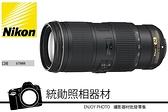 Nikon AF-S 70-200mm F4 ED VR 平輸 防手震 送保護鏡
