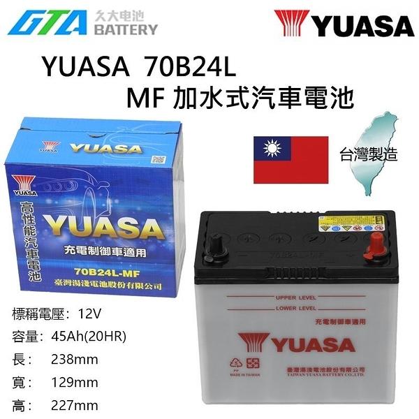 久大電池 YUASA 湯淺電池 70B24L 加水式 汽車電瓶 汽車電池 46B24L 55B24L 適用