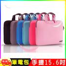 多彩15.6吋手提防震袋筆電包 手提包 ...