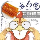 48H出貨*WANG*【三包組】我有肉 起司雞肉條100g 純天然手作‧低溫烘培‧可當狗訓練/點心/獎賞