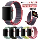Apple Watch 5 4 手錶錶帶 watch4 尼龍回環運動手錶帶 魔術貼編織 watch3 watch2/1 替換錶帶
