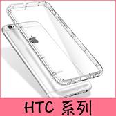 【萌萌噠】HTC Desire19+ / U19e 熱銷爆款 氣墊空壓保護殼 全包防摔矽膠防摔軟殼 手機殼 手機套