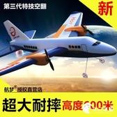 無人機-超大戰斗機充電兒童玩具遙控飛機無人機飛行器滑翔航模耐摔固定翼-奇幻樂園