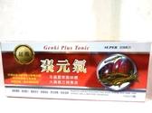 壯士潍~棗元氣(大棗複方補養液)15ml×10瓶/盒