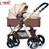 小太陽高景觀嬰兒推車可坐可躺可坐躺雙向便攜寶寶手推車輕便折疊
