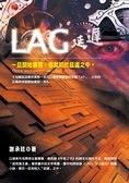 二手書博民逛書店 《LAG 延遲》 R2Y ISBN:9866820157│謝承廷