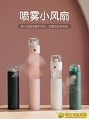 伸縮風扇 噴霧小風扇便攜式可充電小型學生加濕可愛攜帶大風力可折疊伸縮迷你手持電風 向日葵