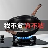 真麥飯石不粘鍋電磁爐燃氣灶適用炒鍋平底鍋家用煎不沾炒菜鍋專用 快速出貨 YYS
