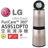 【獨家贈濾網*2+領卷再折】LG 清靜機 AS951DPT0 清淨循環扇 空氣清淨機 WIFI 超級大白 公司貨