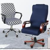 辦公電腦轉椅套罩通用升降旋轉座椅罩網吧椅扶手套老板椅椅套連體 全館鉅惠