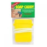 【速捷戶外露營】COGHLANS #8402 隨身肥皂盒 SOAP CADDY