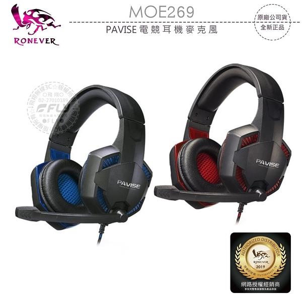 《飛翔無線3C》RONEVER 向聯 MOE269 PAVISE 電競耳機麥克風│公司貨│連接電腦筆電 適用手機平板