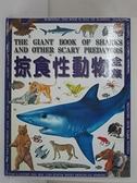 【書寶二手書T8/少年童書_FHJ】掠食性動物全集