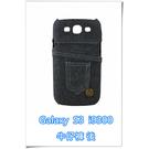 [ 機殼喵喵 ] Samsung Galaxy S3 i9300 手機殼 三星 韓國外殼 牛仔褲 後