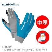 【速捷戶外】日本 mont-bell 1118360 防風保暖透氣手套-女(藍),滑雪,登山,賞雪,旅遊