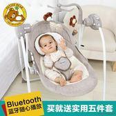 嬰兒搖椅 - 寶寶搖籃床秋千嬰兒搖搖椅哄娃睡兒童安撫電動躺椅【快速出貨八折搶購】