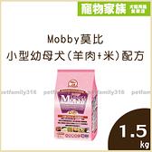 寵物家族-Mobby 莫比 小型幼母犬(羊肉+米)配方1.5kg
