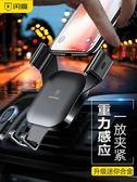 閃魔車載手機支架汽車支架出風口導航架車用重力支撐多功能通用款歐歐流行館