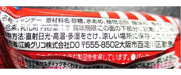 日本 Glico 固力果 迪士尼棒棒糖 經典款 米奇棒棒糖 小朋友最愛 單支-不挑款 ☆艾莉莎ELS☆ 現貨