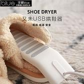 烘鞋器 usb烘鞋器干鞋器除臭殺菌宿舍鞋子烘干機暖鞋器烘鞋機家用