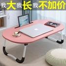 桌子 現代簡約折疊書桌電腦桌床上用大學生宿舍神器上鋪懶人寢室小桌子 【免運】