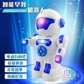 智慧機器人玩具早教益智兒童萬向輪音樂電動會走路的機器人故事機igo 自由角落