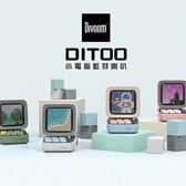 Divoom Ditoo 小電腦造型攜帶式 TWS 藍芽喇叭 遊戲鬧鐘俄羅斯方塊貪吃蛇