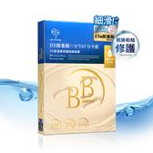 我的心機 BB胺基酸修護細緻面膜(5入)