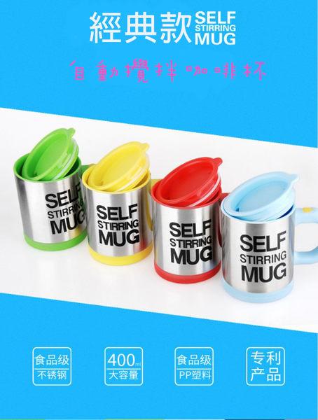 【現貨+預購】不鏽鋼 自動攪拌機 咖啡攪拌機 400ml 顏色隨機出貨【H00058】