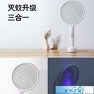 USB電蚊拍 電蚊拍充電式家用強力鋰電池USB超強驅蚊電蠅打蒼蠅電子滅蚊子拍 漫步雲端 免運