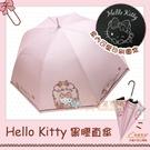 【雨眾不同】三麗鷗 Hello Kitty 凱蒂貓雨傘 黑膠 抗UV 直傘 雨傘 小熊