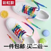 鞋帶 男女韓版百搭小白帆布鞋彩色彩虹扁平五彩七彩漸變色潮流個性