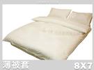【名流寢飾家居館】5星級旅館專用.特大雙人薄被套.260條紗.全程臺灣製造