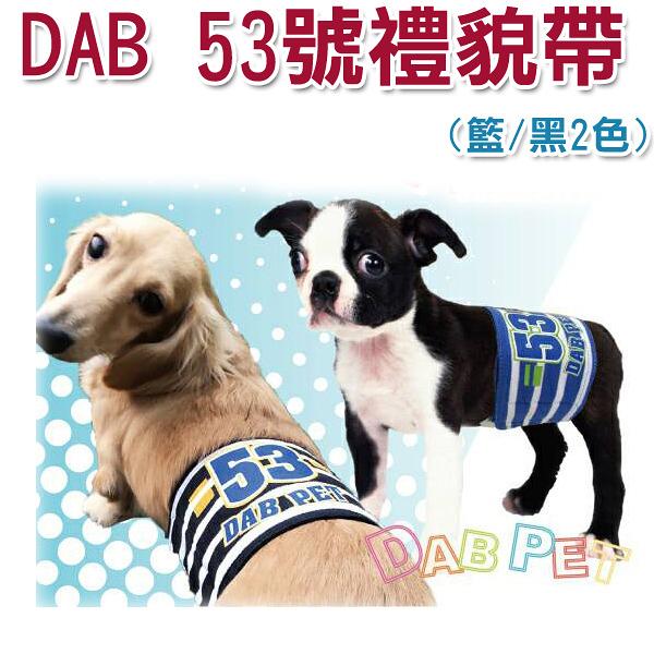 ★DAB.201W3 53號 禮貌帶,GG帶【共有4種尺寸,黑色藍色可選 】讓公狗不再抬腿到處做記號