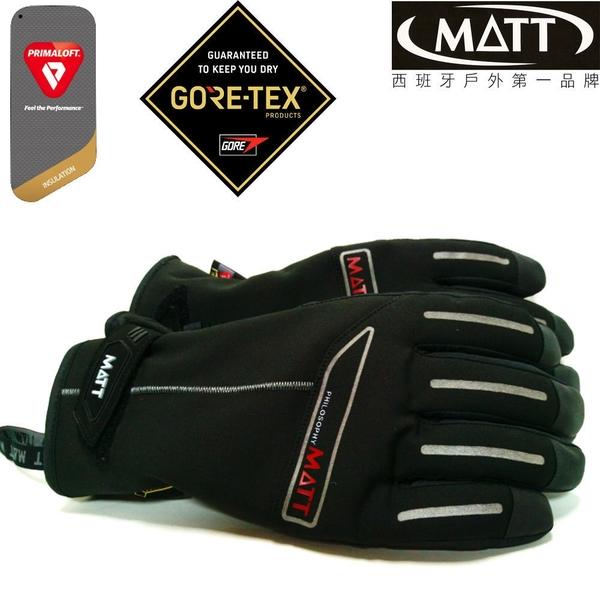 [西班牙MATT]AR-69/軍規GORE-TEX+軍用黃金PRIMALOFT100%防水防滑/世界上最頂級戶外保暖專業手套/滑雪/重機