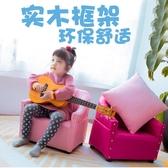 兒童沙發單人