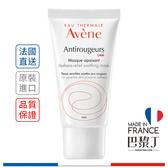 Avene 雅漾 祛紅保濕舒緩面膜 50ml【巴黎丁】