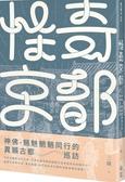 怪奇京都:神佛-魑魅魍魎同行的異類古都巡訪【城邦讀書花園】