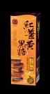 【豐滿生技】薑黃黑糖-老薑母(180g)