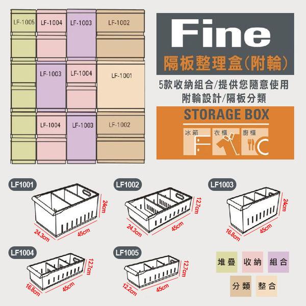 【生活大買家】免運 LF1001 六入 Fine隔板整理盒(附輪) 透明整理箱 塑膠箱 分隔箱 抽屜整理