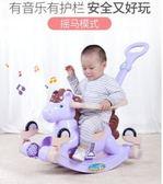 寶寶搖搖馬滑行兩用塑料加厚大號嬰兒騎馬玩具小木馬音樂兒童搖馬 法布蕾輕時尚igo