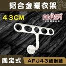 固定式:AFJ43鋁合金【牆對牆】固定 曬衣架~DIY組裝~